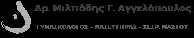 Μιλτιάδης Αγγελόπουλος - Μαιευτήρας - Γυναικολόγος